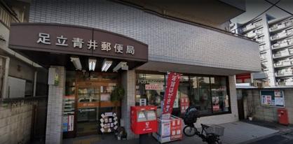 足立青井郵便局の画像1