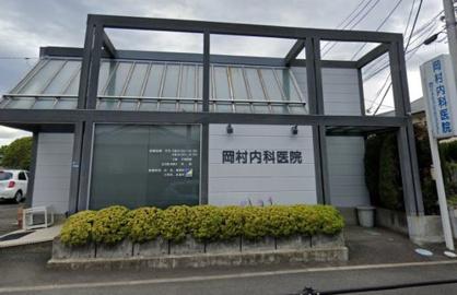 岡村内科医院の画像1