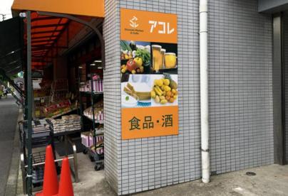アコレ西竹の塚店の画像1