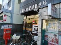 武蔵大和駅前郵便局