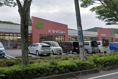 セイジョー飯能武蔵丘店の画像1