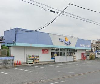 Welpark(ウェルパーク) 飯能稲荷町店の画像1