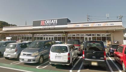 クリエイトSD(エス・ディー) 飯能美杉台店の画像1
