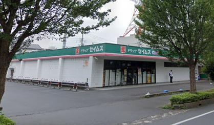 ドラッグセイムス 東飯能店の画像1