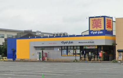 ドラッグストア マツモトキヨシ コピオ飯能新光店の画像1