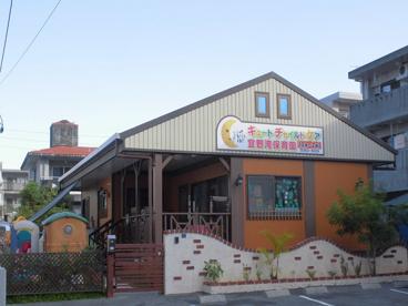 キュート・チャイルド・ケア宜野湾保育園の画像1