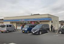 ローソン 入間高倉四丁目店