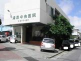 浦添中央病院