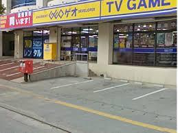 ゲオ 浦添店の画像1