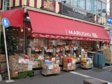 MARUSHO野方南口店の画像1