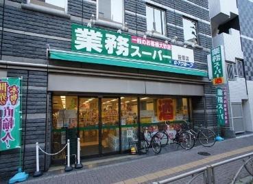業務スーパー 笹塚店の画像1