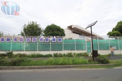 高槻市立五百住幼稚園の画像1