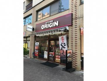 キッチンオリジン 中野南台店の画像1