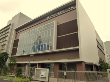 中野中学校の画像1