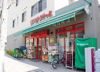まいばすけっと 上高田2丁目店の画像1
