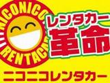ニコニコレンタカー 大阪南港ポートタウン店