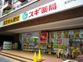 スギ薬局 高井戸店