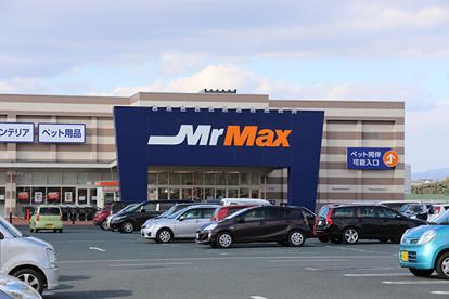 MrMax(ミスターマックス) 熊本インター店の画像1