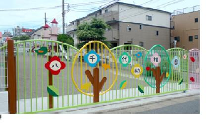 八千代幼稚園の画像1
