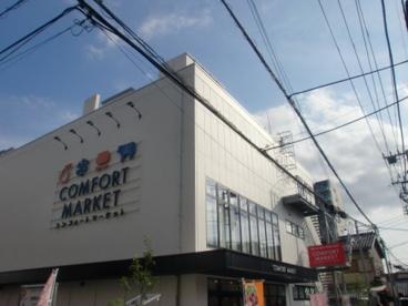 COMFORT MARKET 中延店 共同出張所の画像1