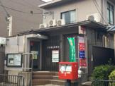 伏見桃山郵便局