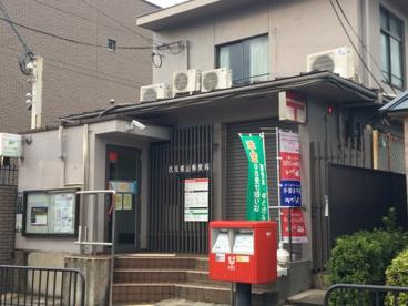 伏見桃山郵便局の画像1