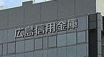 広島信用金庫白島支店