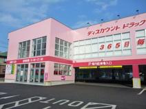ディスカウントドラッグコスモス 武蔵ケ丘店