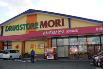 DRUG STORE MORI(ドラッグストアモリ) 光の森店