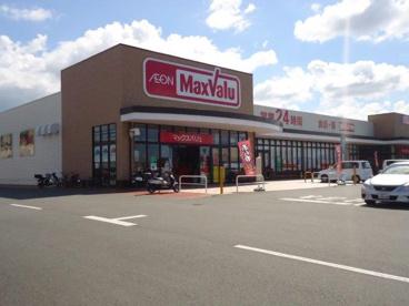 マックスバリュ 新戸島店の画像1