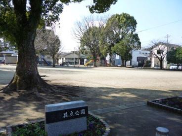 秋津花立公園の画像1