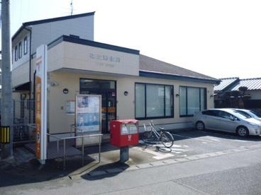 花立郵便局の画像1