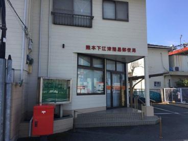 熊本下江津簡易郵便局の画像1