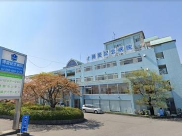 博愛記念病院の画像1