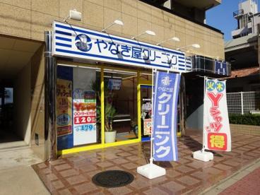 やなぎ屋クリーニング 江坂店の画像1
