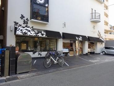 GOKOKU 江坂店の画像1