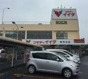 コモディイイダ 新所沢店