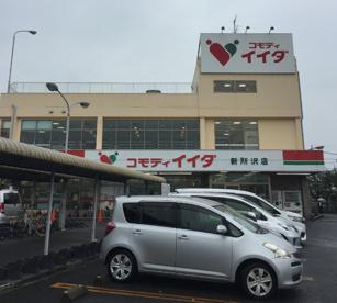 コモディイイダ 新所沢店の画像1