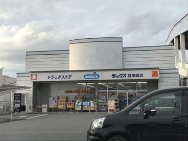 ダックス伏見羽束師店の画像1
