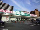 業務スーパー 大和田店