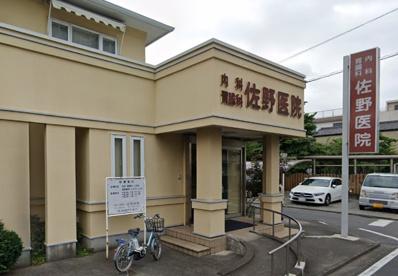佐野医院の画像1