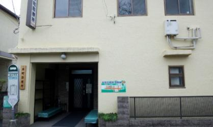 本町診療所の画像1