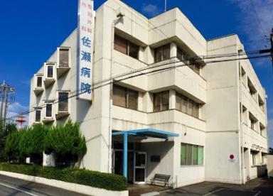 佐瀬病院の画像1