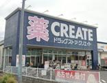 クリエイトSD(エス・ディー) 新座栗原店