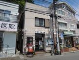 鎌倉岡本郵便局