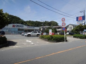 クリエイトSD(エス・ディー) 鎌倉玉縄店の画像1