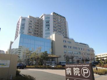 湘南鎌倉総合病院の画像1
