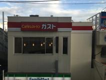 ガスト 大船店