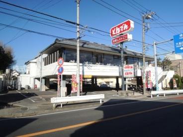和食レストランとんでん北鎌倉店の画像1