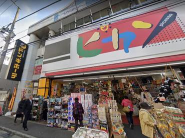 ドン・キホーテ ピカソ鎌倉大船店の画像1